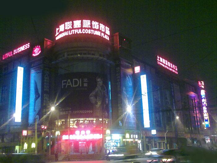 上海联富精品女装城_联富精品女装城在哪儿怎么去