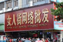 广州女人街网络批发城_女人街网络批发城在哪儿怎么去