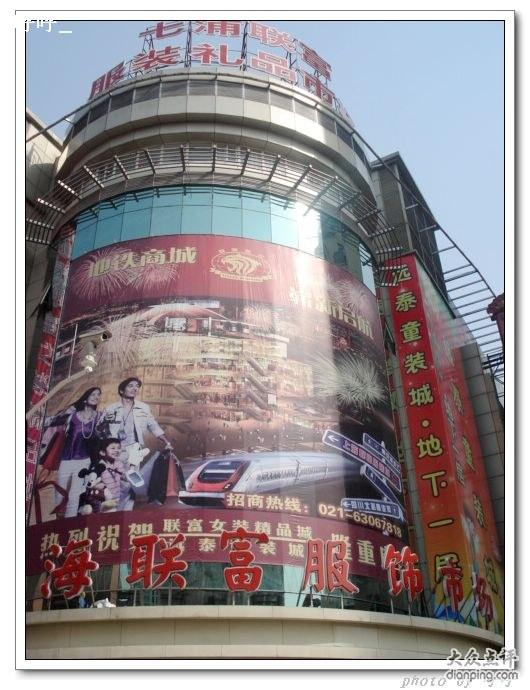 上海上海联富精品女装城_上海联富精品女装城在哪儿怎么去