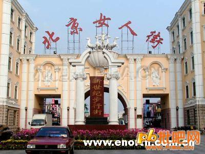 北京女人街服装交易市场_女人街服装交易市场在哪儿怎么去