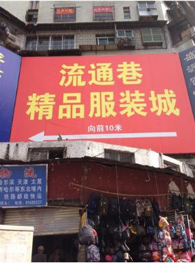 武汉武汉流通巷精品城女装批发市场_武汉流通巷精品城女装批发市场在哪儿怎么去