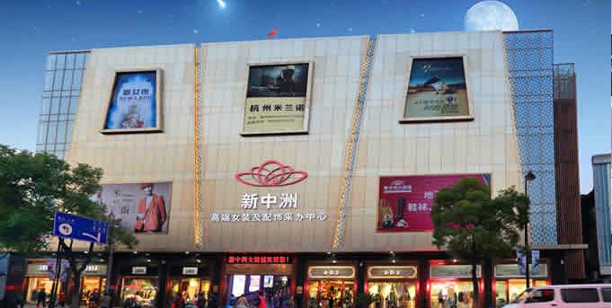 杭州新中洲女装城_新中洲女装城在哪儿怎么去