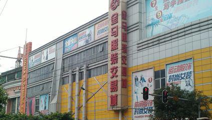 广州金马服装交易城_金马服装交易城在哪儿怎么去