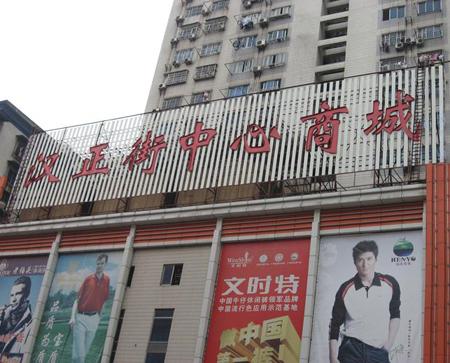 武汉汉正街中心商城_汉正街中心商城在哪儿怎么去