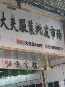 武汉大夹街服装批发市场_大夹街服装批发市场在哪儿怎么去