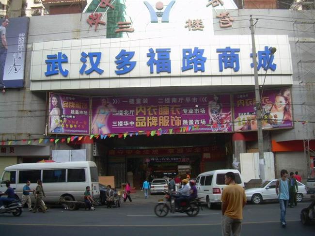 武汉多福服装批发市场_多福服装批发市场在哪儿怎么去