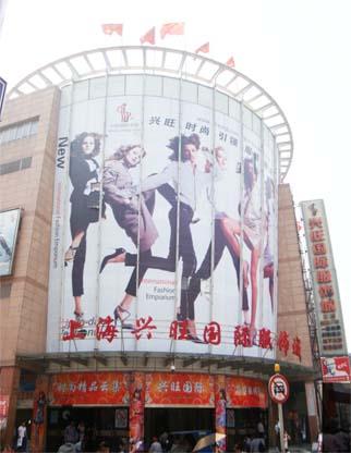 上海兴旺国际服装城_兴旺国际服装城在哪儿怎么去
