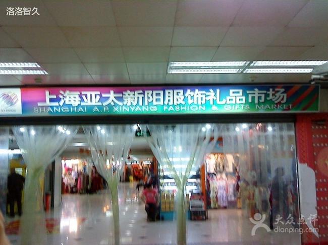 上海亚太新阳服装市场_亚太新阳服装市场在哪儿怎么去