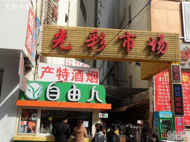 郑州光彩市场_光彩市场在哪儿怎么去