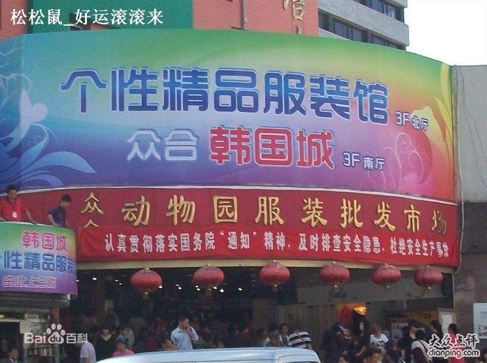 北京众合动物园服装批发市场_众合动物园服装批发市场在哪儿怎么去
