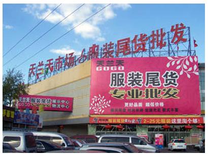 北京天兰天服装尾货市场_天兰天服装尾货市场在哪儿怎么去