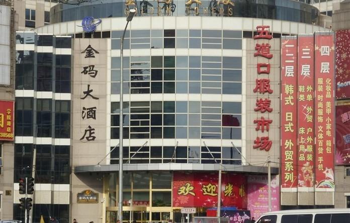 北京五道口服装市场_五道口服装市场在哪儿怎么去