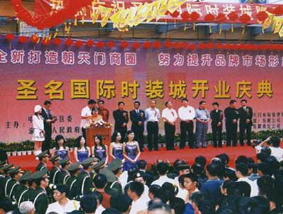 重庆圣名国际时装城_圣名国际时装城在哪儿怎么去