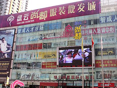 重庆绿云尚都国际时装城_绿云尚都国际时装城在哪儿怎么去