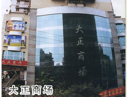 重庆大正服装商场_大正服装商场在哪儿怎么去