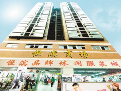 重庆恒滨商厦服装批发市场_恒滨商厦服装批发市场在哪儿怎么去