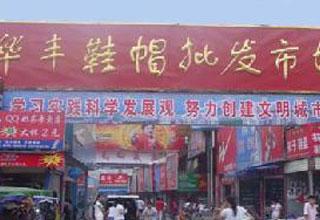 临沂华丰百货商店精品鞋区_华丰百货商店精品鞋区在哪儿怎么去