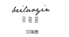 贝珞茵Beiluoyin品牌折扣女装尾货批发_女装批发