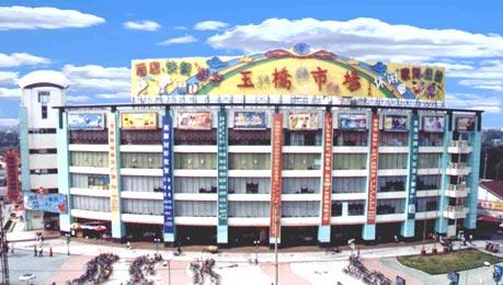 南京玉桥市场_玉桥市场在哪儿怎么去