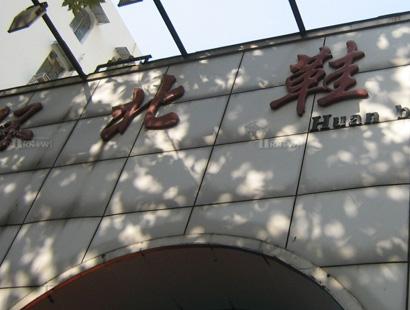 南京环北鞋城_环北鞋城在哪儿怎么去