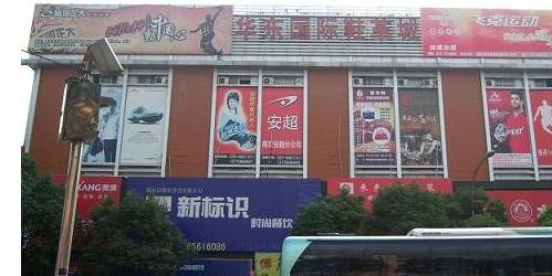 南京华东国际鞋革城_华东国际鞋革城在哪儿怎么去