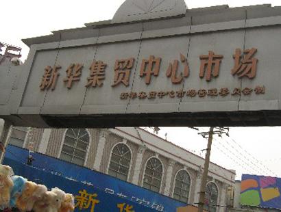 石家庄新华集贸中心市场_新华集贸中心市场在哪儿怎么去