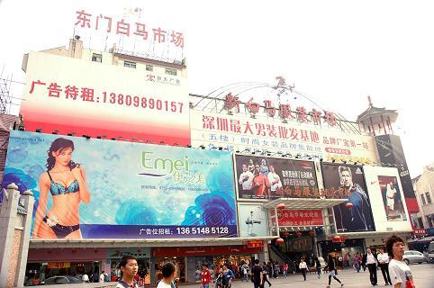 深圳东门白马服装批发市场_东门白马服装批发市场在哪儿怎么去