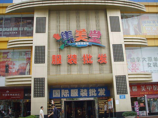 深圳集美堂服装批发市场_集美堂服装批发市场在哪儿怎么去