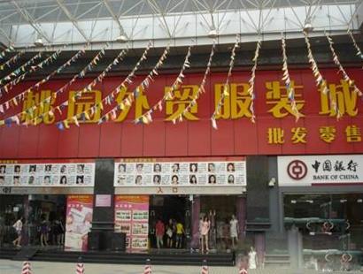 深圳桃园外贸服装城_桃园外贸服装城在哪儿怎么去
