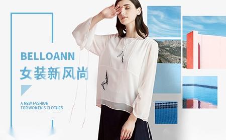 贝洛安玛BELLOANN品牌折扣女装尾货批发_女装批发