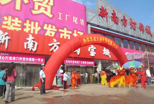 天津天环外贸服装批发市场_天环外贸服装批发市场在哪儿怎么去