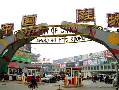 沈阳南塔中国鞋城_南塔中国鞋城在哪儿怎么去