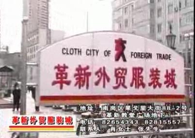 哈尔滨革新外贸服装城_革新外贸服装城在哪儿怎么去