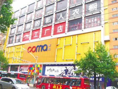 武汉库玛品牌服饰交易中心_库玛品牌服饰交易中心在哪儿怎么去