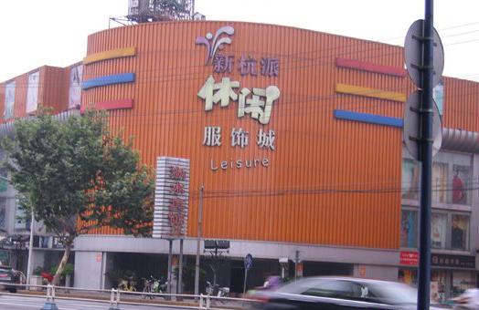 杭州新杭派休闲服饰城_新杭派休闲服饰城在哪儿怎么去