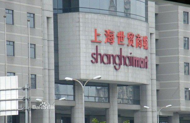 上海上海世贸商城_上海世贸商城在哪儿怎么去