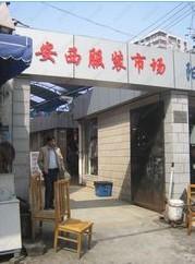 上海安西服装市场_安西服装市场在哪儿怎么去