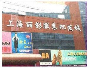 上海丽影服装批发市场_丽影服装批发市场在哪儿怎么去