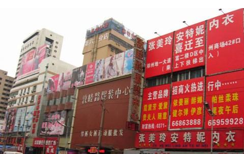 郑州敦睦路服装批发市场_敦睦路服装批发市场在哪儿怎么去