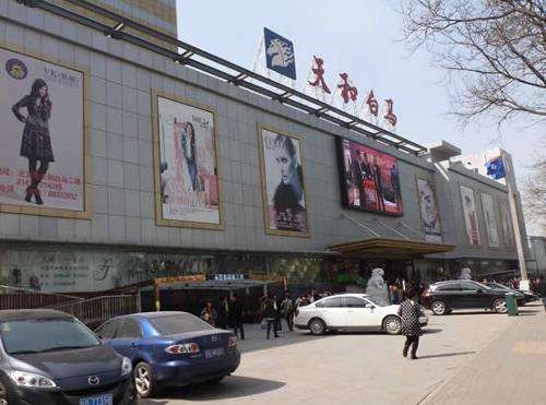 北京天和白马服装商城的拿货技巧