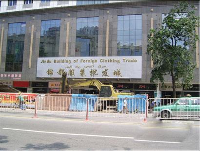 深圳锦都服装批发市场的拿货技巧
