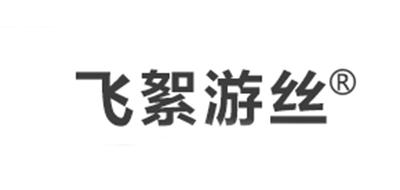 飞絮游丝品牌折扣女装尾货批发_女装批发