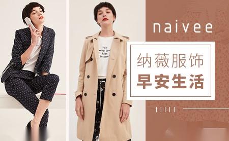 纳薇Naivee品牌折扣女装尾货批发_女装批发