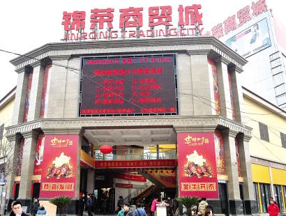 郑州锦荣商贸城_锦荣商贸城在哪儿怎么去