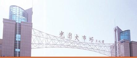 郑州河南商丘光彩大市场_河南商丘光彩大市场在哪儿怎么去