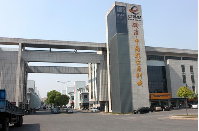 绍兴钱清中国轻纺原料城_钱清中国轻纺原料城在哪儿怎么去