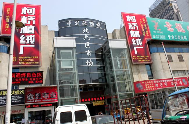 绍兴中国轻纺城服装市场_中国轻纺城服装市场在哪儿怎么去