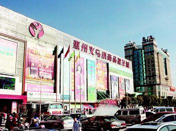 惠州惠州义乌小商品批发城_惠州义乌小商品批发城在哪儿怎么去