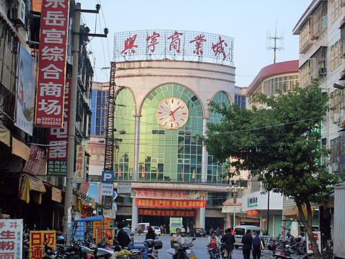 梅州兴宁商业城_兴宁商业城在哪儿怎么去