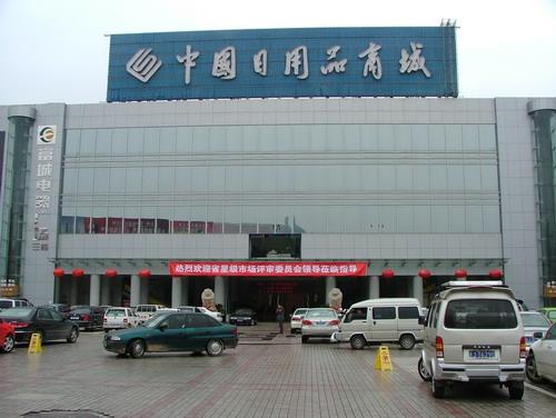 台州路桥日用品商城_路桥日用品商城在哪儿怎么去